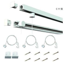 ピクチャーレール セット.C-11白ピクチャーレールセット 200cm(オールホワイト) メーカー 福井金属工芸