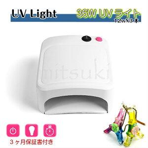 今話題の紫外線ライト 紫外線ライト 36W UVライト12Wx3本 UVランプ UVレジン 手芸クラフト用 ランプ レジンライト 紫外線ライト365nm レジン液硬化 ジェルネイル用ライト UVレジン用ライト ハイパ