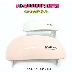 紫外線ライト UV/LEDライト 6WUV-LEDライト MINI ジェルネイル用ライト レジンライト UVランプ UVレジン 手芸クラフト用 ランプ レジンライト 紫外線ライト365nm レジン液硬化 コンパクトライト タ