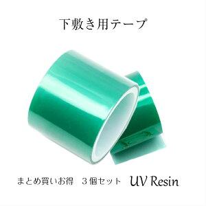 レジン下敷き用テープ5M まとめ買いお得 3個セット 保護用テープ マスキングテープ クリアテープ レジン保護用テープ レジンマスキングテ