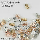 【ネコポス対応】ピアスキャッチ 2カラー選べる(ゴールド・シルバー) ピアスパーツ 50個入り 手作りアクセサリー…