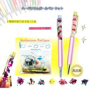 ハーバリウムペン、ハーバリウムボールペン キット 2種類各12色&花材10種類】普段使い 母の日 父の日 福袋 ハーバリウム ハーバリューム ハンドメイドペン ドライフラワー ビーズアンドパー