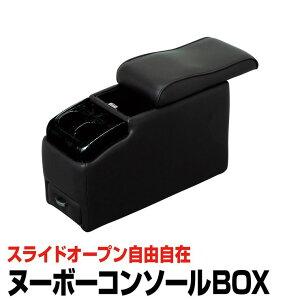 ヌーボーコンソールBOX エスティマ セレナ ノア ヴォクシー ブラック コンソールボックス アームレスト(A-228) CA【送料無料】