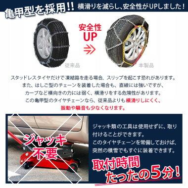金属製タイヤチェーン