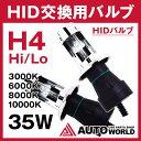 I hid hvh4 35w 00aw