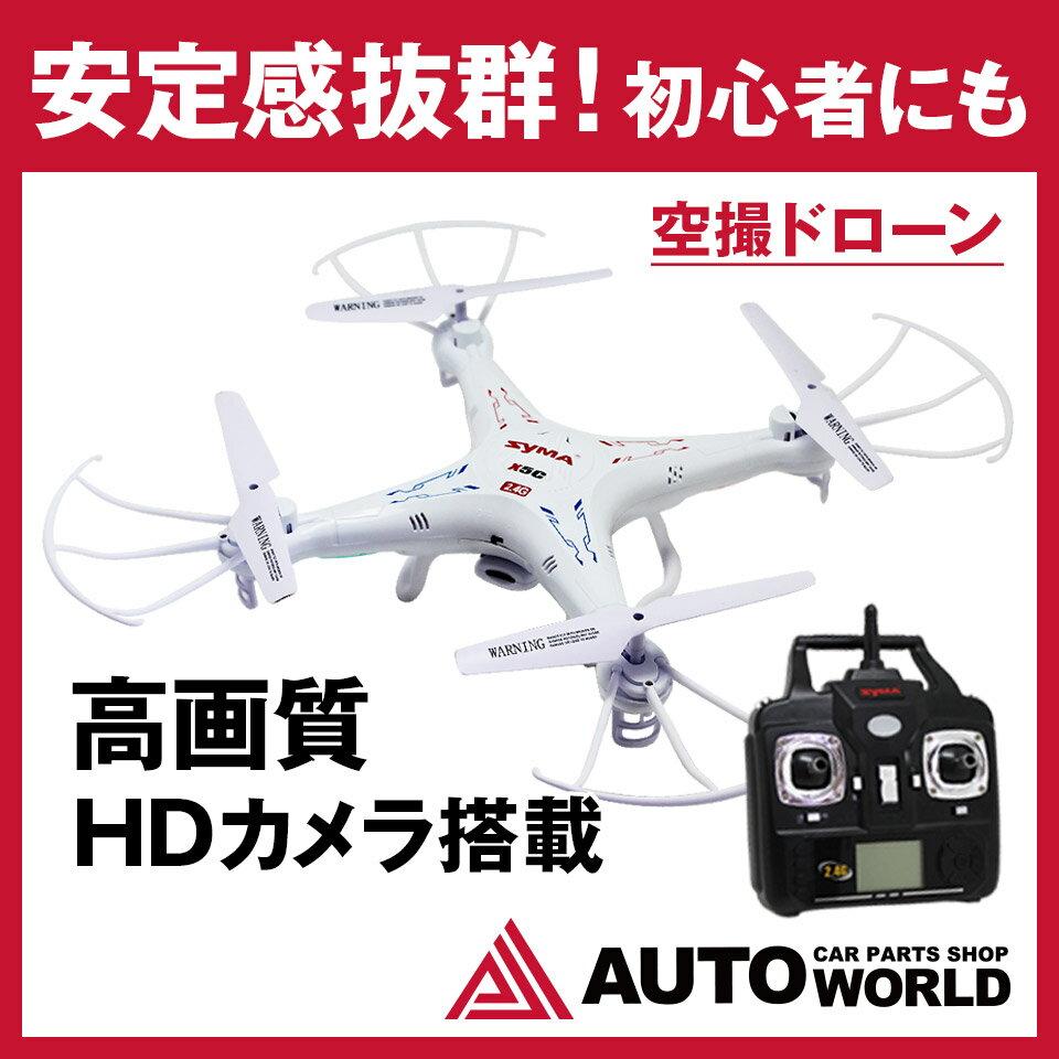 ドローン カメラ付き 空撮 ラジコン 2.4G (X5C) 6軸ジャイロシステム 屋内 屋外 【送料無料】
