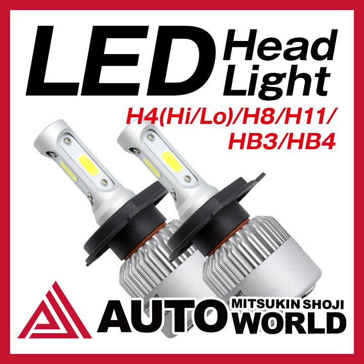 LEDヘッドライト/フォグランプ兼用 (S2) 5000LM 8000LM 【型番:H4(Hi/Lo) H8 H11 HB3 HB4 】 6500K COB全面発光チップ コンパクトサイズ 一体型設計 [9V〜32V対応]【コンビニ受取対応商品】
