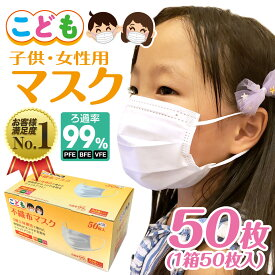小さめ 子供用 マスク 50枚 オメガプリーツ 不織布マスク 小顔用 親子 小さめサイズ 3層構造フィルター プリーツ 使い捨て ホワイト 花粉 ほこり こども用マスク【送料無料】