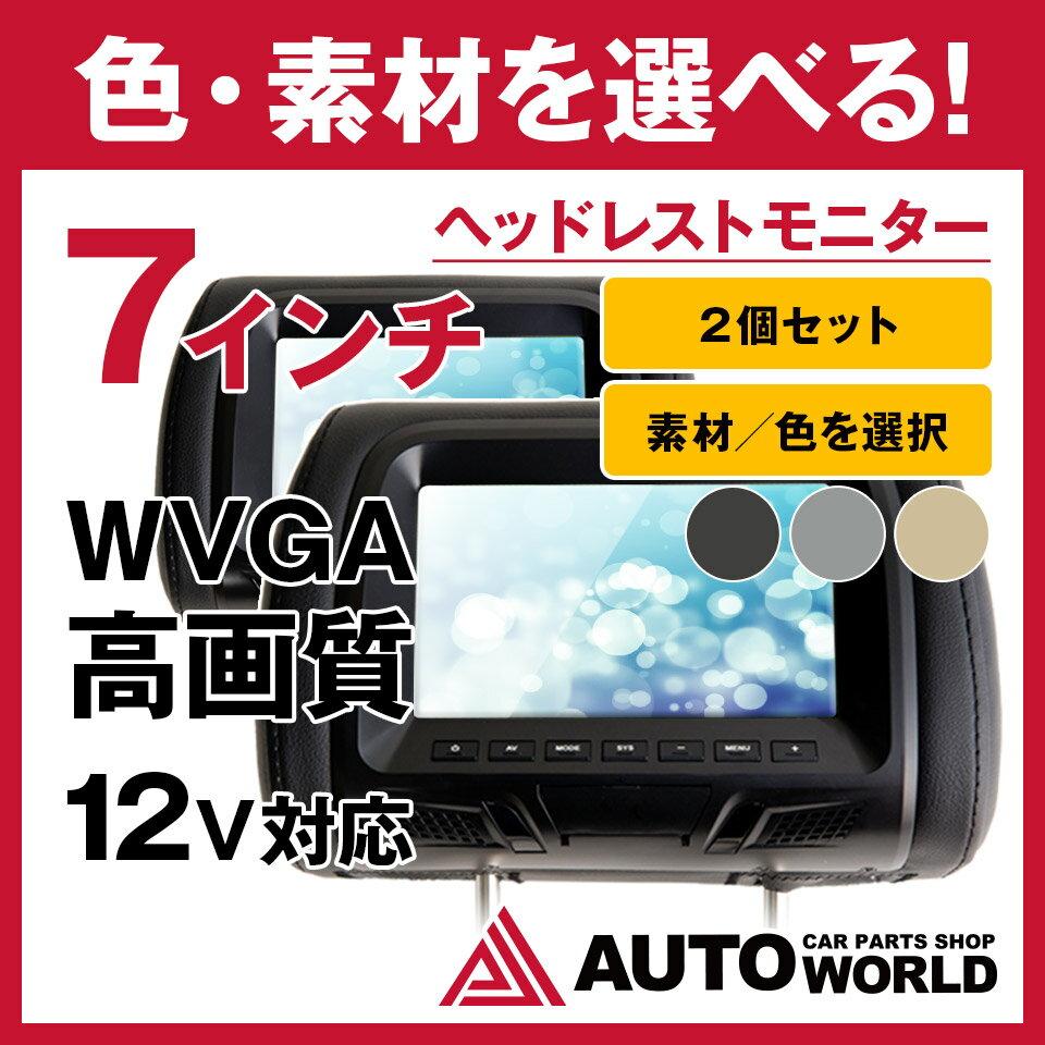 ヘッドレストモニター 2個 レザー モケット 7インチ (H0324)【送料無料】