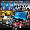 (有赠品)車載监视器脑袋休息监视器10英寸2个安排DVD内置大屏幕宽大的高画質WSVGA多媒体DVD播放器后部座位双床房监视器10.1inch(HD1001-2)