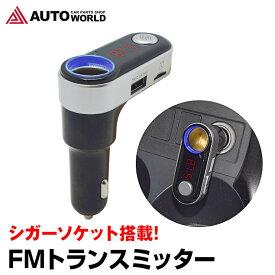 FMトランスミッター Bluetooth シガーソケット USB 充電 12V 24V (AD-200) ワイヤレス 音楽 再生 ハンズフリー通話 無線 スマホ iPhone iPad Android【メール便】【送料無料】