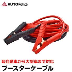 【予約販売】ブースターケーブル 5m 12V車対応 100A (BC5500)【送料無料】【コンビニ受取対応商品】