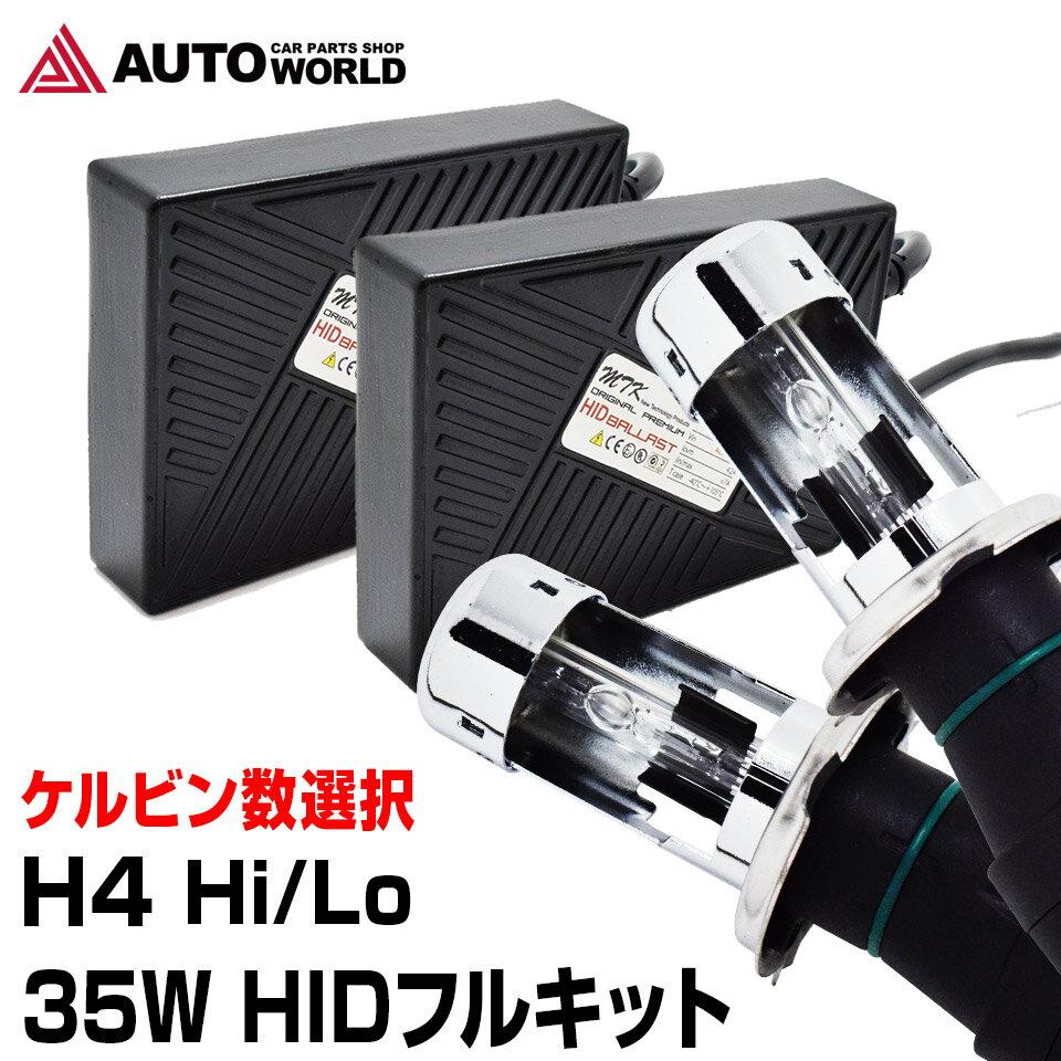 【期間限定 ポイント10倍】HIDキット H4 Hi/Lo ヘッドライト 35W Hシリーズ HID キット (BHK-L-35W-H4)【コンビニ受取対応商品】【送料無料】