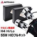 【楽天スーパーSALE特別価格★クーポンでさらにお得に】HIDキット H4 Hi/Lo ヘッドライト 55W Hシリーズ HID キット …