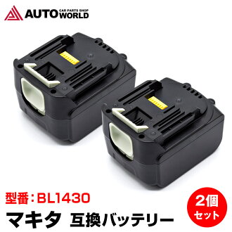 Makita (Makita) electrical equipment for compatible battery (BL1430) 2 pieces! 14.4 V 3.0 Ah lithium-ion impact driver and disc grinders, such as various tools compatible for [makita Makita electric tool replacement battery for compatible lithium-ion bat