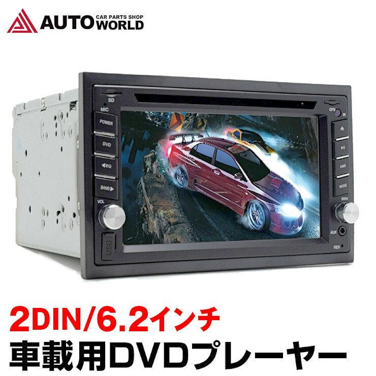 DVDプレーヤー 車載用 本体 Bluetooth 2DIN (D6000)HD 高画質 タッチパネル ハンズフリー通話 バックカメラ連動 USB【送料無料】【コンビニ受取対応商品】