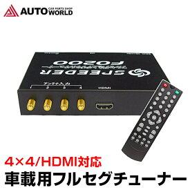 【楽天スーパーSALE特別価格★クーポンでさらに10%OFFに】4x4 車載用フルセグチューナー 地デジチューナー HDMI 12V SPEEDER (F0200)【送料無料】【コンビニ受取対応商品】