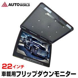 Rフリップダウンモニター 22インチ カーモニター (F2218)【送料無料】