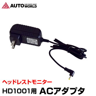 [可选择的物品]支持供脑袋休息监视器HD1001使用的AC适配器(HD1001-AC)附件电源电缆的机种:HD1001