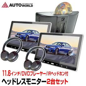 (おまけ付き)車載モニター ヘッドレストモニター 11.6インチ 2個セット【IRヘッドフォン2個プレゼント】DVD内蔵 大画面 高画質 FWXGA IPS液晶 マルチメディア DVDプレイヤー スロットイン 後部座席 リアモニター(HD1106-2)【送料無料】