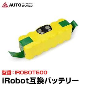 【楽天スーパーSALE特別価格★クーポンでさらにお得に】iRobot 互換バッテリー 14.4V 3.5Ah ニッケル水素電池 (IROBOT500) 3500mAh 家電 掃除機用 アイロボット ルンバ 500/600/700シリーズ【送料無料】【コンビニ受取対応商品】