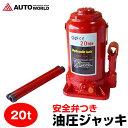 油圧ジャッキ 20t 油圧式 ボトルジャッキ ダルマジャッキ (JACK0120T)【送料無料】