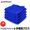 マイクロファイバークロス 4枚 正方形 30cm×30cm (K0001-04)洗車 大掃除 窓拭き 速乾 吸水クロス タオル 布巾 ふき…