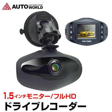 ドライブレコーダー(L0330)