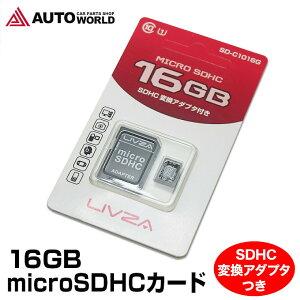 micro SDHCカード 16GB Class10 uhs-i SDカード LIVZA (SD-C1016G)【メール便】【送料無料】