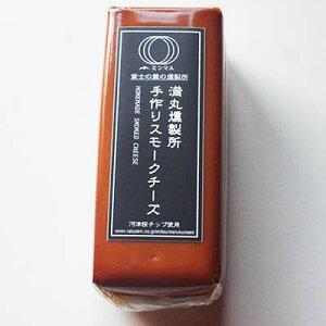 【定期購入】ミツマル燻製所・手作りスモークチーズ・ロング(360g)
