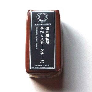 ミツマル燻製所・手作りスモークチーズ・ショート(180g)