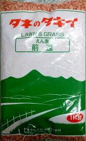エンバク種 (青刈用)前進 (1kg) 【タキイ種苗】 [えんばく えん麦 燕麦 牧草種子]