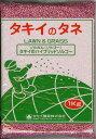 ソルゴー種 ハイブリッドソルゴー (1kg) [ソルゴー ソルガム 牧草種子]