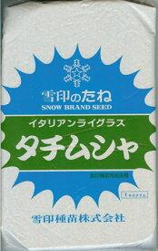 イタリアンライグラス種 タチムシャ (1kg) 【雪印種苗】 [牧草種子]