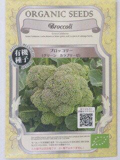 【有機種子・固定種】ブロッコリー グリーンカラブリーゼ ( 1.70g )