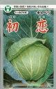 キャベツ種F1初恋 コート種子 (5000粒)[栽培用 種子 きゃべつ 甘藍 生産者向け]