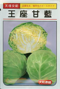 キャベツ種王座甘藍 (1.5ml)きゃべつ 甘藍