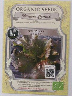 【有機種子・固定種】バタビア レタス 緑&赤 混色(0.05g)