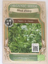 【有機種子・固定種】ハーブセロリ / スープセルリー (1.00g)