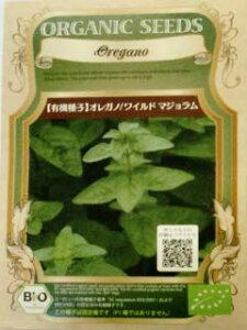 有機種子 【ハーブの種子】 オレガノ/ワイルド マジョラム 0.04g