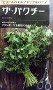 ハーブ種ザ・パクチー 大袋 (500g 約1.5L)[コリアンダー シャンサイ シャンツァイ 香菜 大規模 農場 生産者向け]