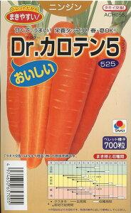 ニンジン種Dr.カロテン5(700粒)にんじん 人参