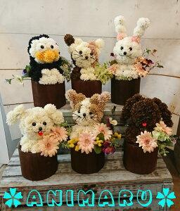 【送料無料】アニマルアレンジ ミニアニマル アーティフィシャルフラワー(高級造花) 動物 アレンジ 犬 ウサギ ペンギン 猫 インコ ヒヨコ とっても可愛い  メモリアル 公演
