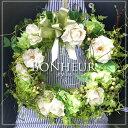 リースブーケ 直径約19cm プリザ ウェディングブーケ【ボヌール 〜Bonheur〜 幸福】ブートニア付き【ナチュラル …