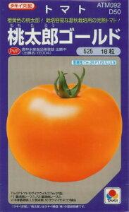 トマト種桃太郎ゴールド(18粒)〜タキイ交配〜