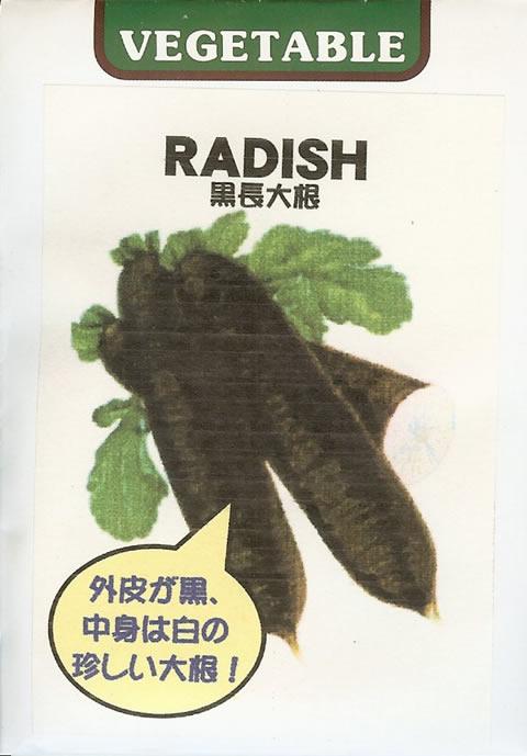 ダイコン種世界の野菜種 黒長大根(5ml)だいこん 大根