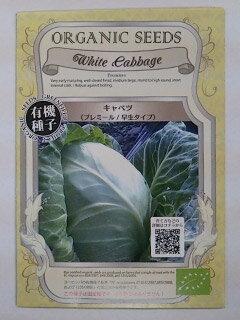 有機種子 キャベツ (プレミール/早生タイプ) 0.45g