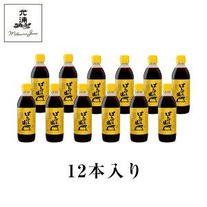 【まとめ買い】【3%OFF】ぽんぽん山 360ml×12本入り[光浦醸造]