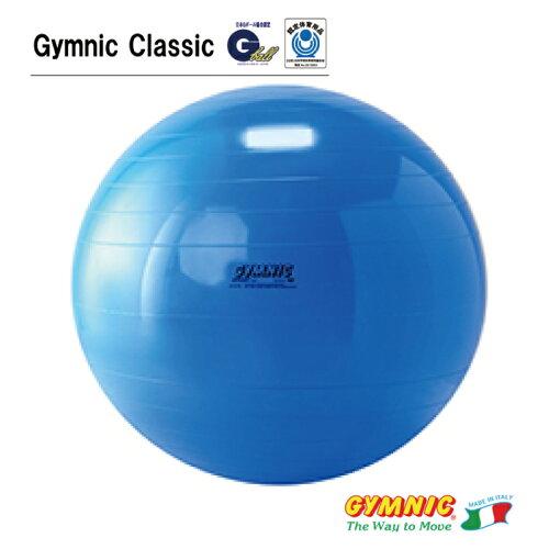 ギムニク65【バランスボール65】青