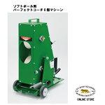 タイガー・ソフトピッチングマシン.(パーフェクトコーチ6)